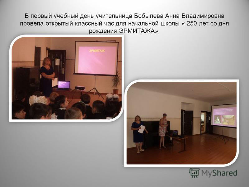 В первый учебный день учительница Бобылёва Анна Владимировна провела открытый классный час для начальной школы « 250 лет со дня рождения ЭРМИТАЖА ».
