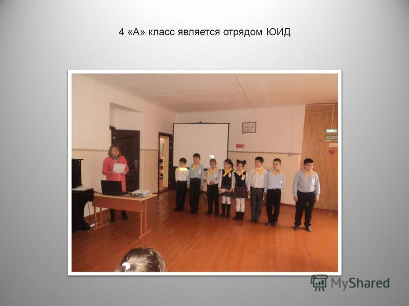 4 « А » класс является отрядом ЮИД