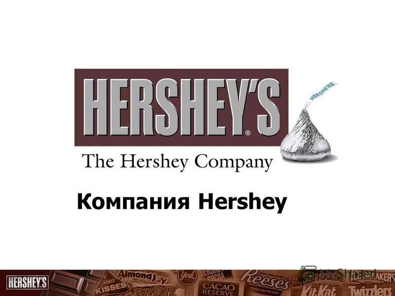 Компания Hershey