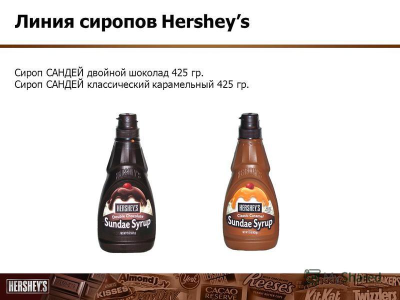 Сироп САНДЕЙ двойной шоколад 425 гр. Сироп САНДЕЙ классический карамельный 425 гр. Линия сиропов Hersheys