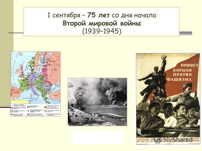 1 сентября – 75 лет со дня начала Второй мировой войны (1939–1945)