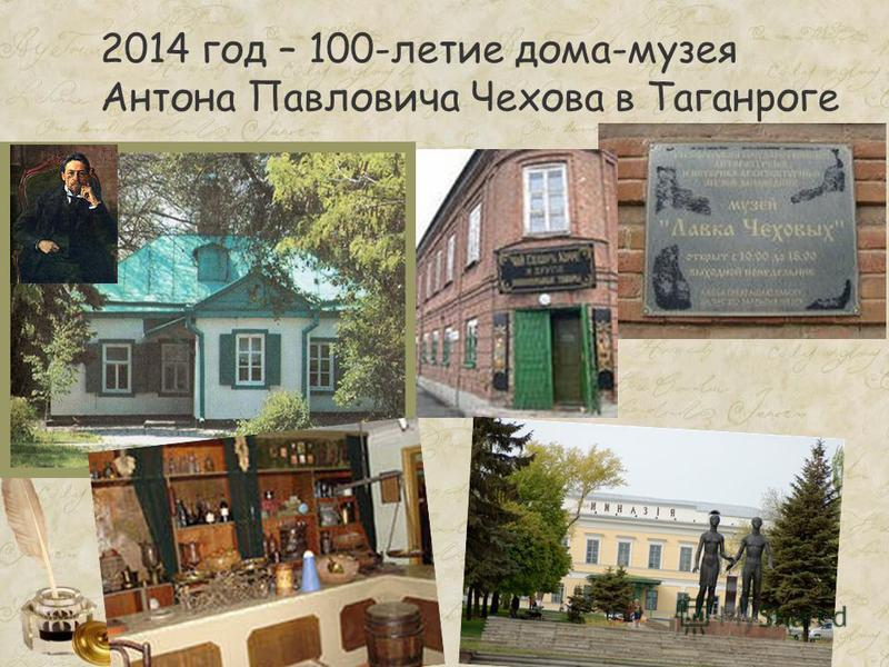 2014 год – 100-летие дома-музея Антона Павловича Чехова в Таганроге