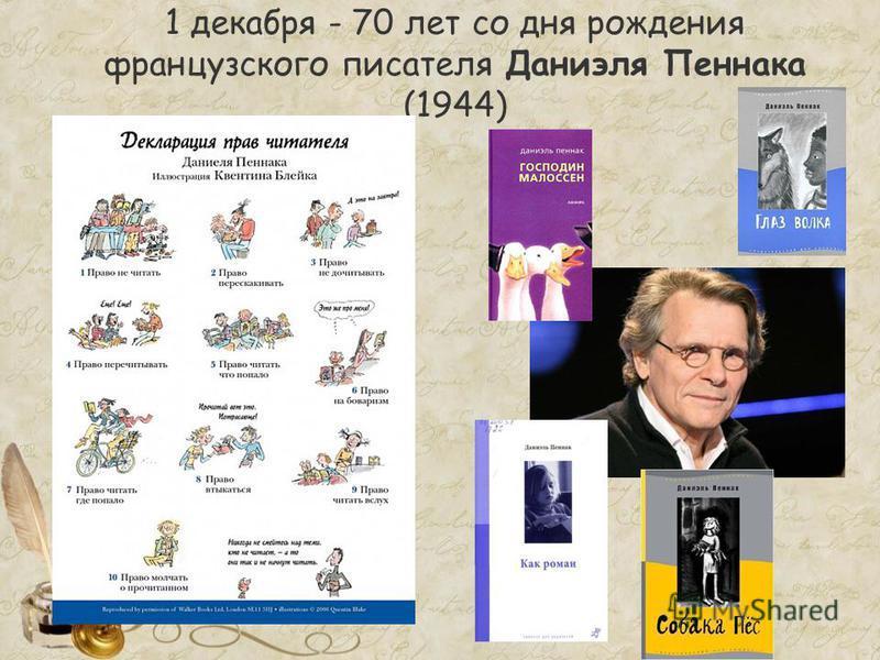 1 декабря - 70 лет со дня рождения французского писателя Даниэля Пеннака (1944)