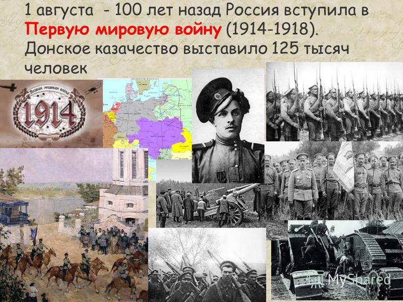 1 августа - 100 лет назад Россия вступила в Первую мировую войну (1914-1918). Донское казачество выставило 125 тысяч человек