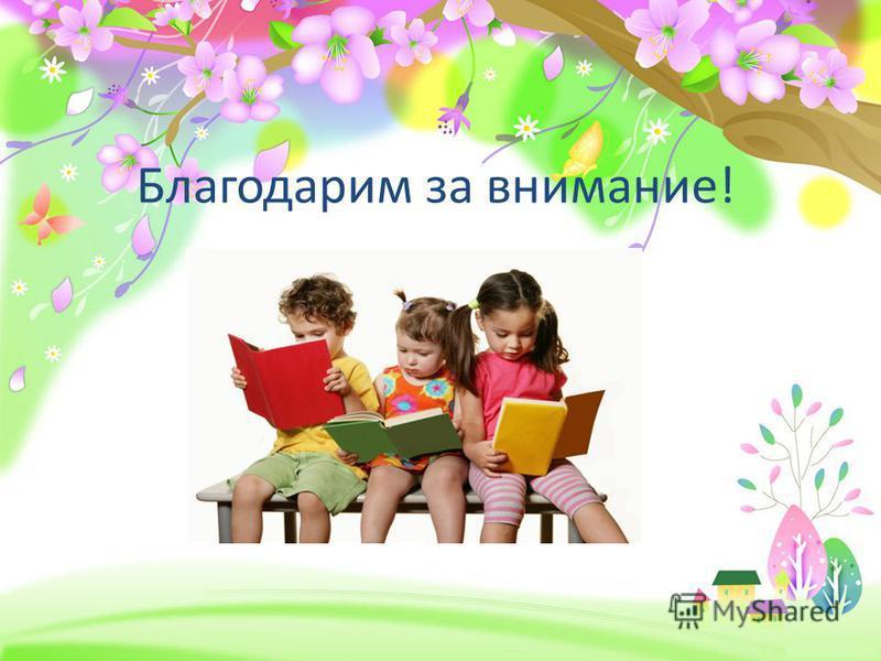 ProPowerPoint.ru Благодарим за внимание!
