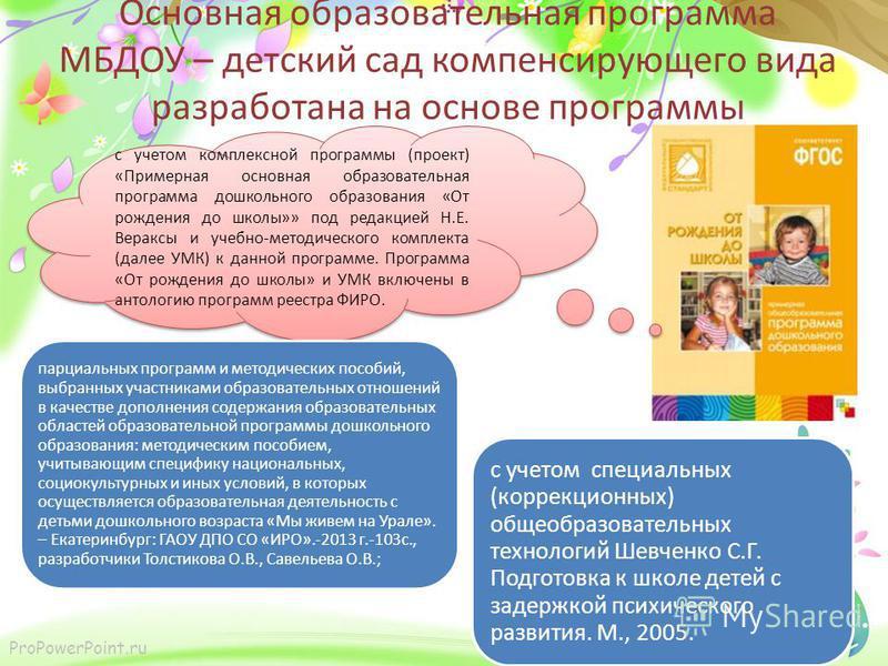 ProPowerPoint.ru Основная образовательная программа МБДОУ – детский сад компенсирующего вида разработана на основе программы с учетом комплексной программы (проект) «Примерная основная образовательная программа дошкольного образования «От рождения до