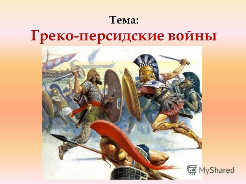 Тема: Греко-персидские войны