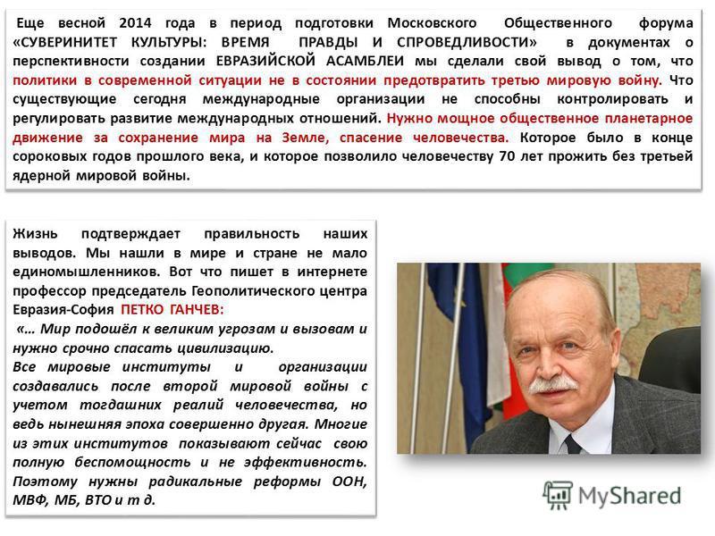 Еще весной 2014 года в период подготовки Московского Общественного форума «СУВЕРИНИТЕТ КУЛЬТУРЫ: ВРЕМЯ ПРАВДЫ И СПРОВЕДЛИВОСТИ» в документах о перспективности создании ЕВРАЗИЙСКОЙ АСАМБЛЕИ мы сделали свой вывод о том, что политики в современной ситуа