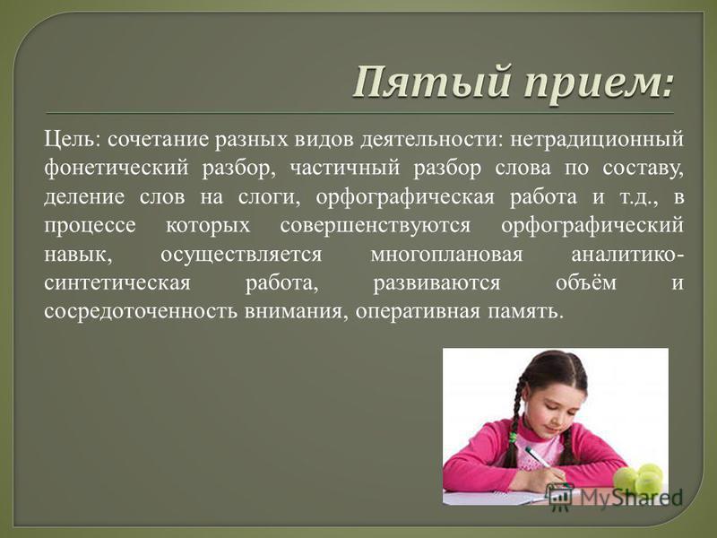 Цель: сочетание разных видов деятельности: нетрадиционный фонетический разбор, частичный разбор слова по составу, деление слов на слоги, орфографическая работа и т.д., в процессе которых совершенствуются орфографический навык, осуществляется многопла