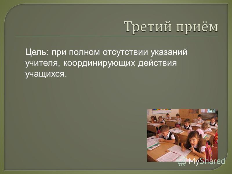Цель: при полном отсутствии указаний учителя, координирующих действия учащихся.