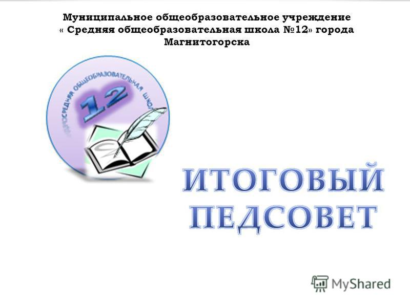 Муниципальное общеобразовательное учреждение « Средняя общеобразовательная школа 12» города Магнитогорска