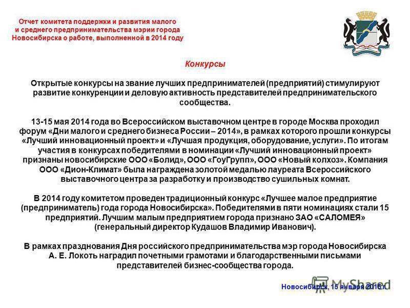 Отчет комитета поддержки и развития малого и среднего предпринимательства мэрии города Новосибирска о работе, выполненной в 2014 году Новосибирск, 15 января 2015 г. Конкурсы Открытые конкурсы на звание лучших предпринимателей (предприятий) стимулирую