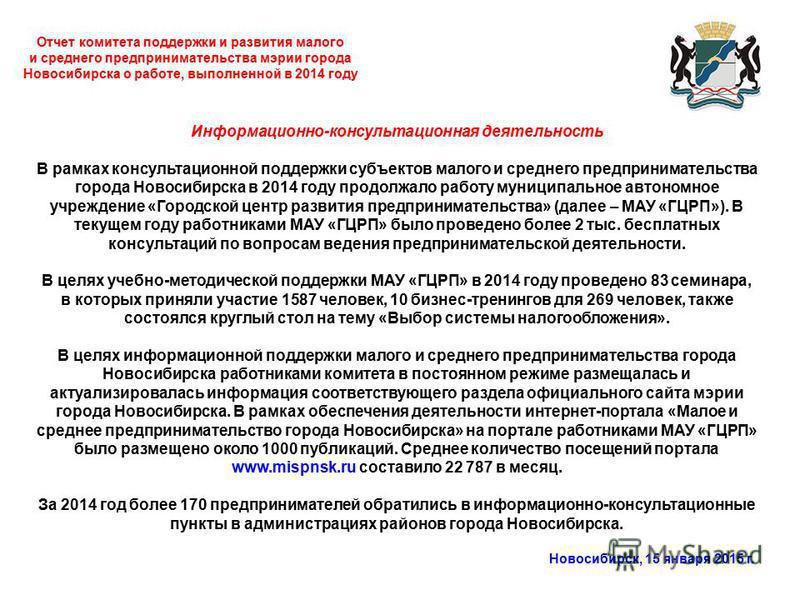 Отчет комитета поддержки и развития малого и среднего предпринимательства мэрии города Новосибирска о работе, выполненной в 2014 году Новосибирск, 15 января 2015 г. Информационно-консультационная деятельность В рамках консультационной поддержки субъе