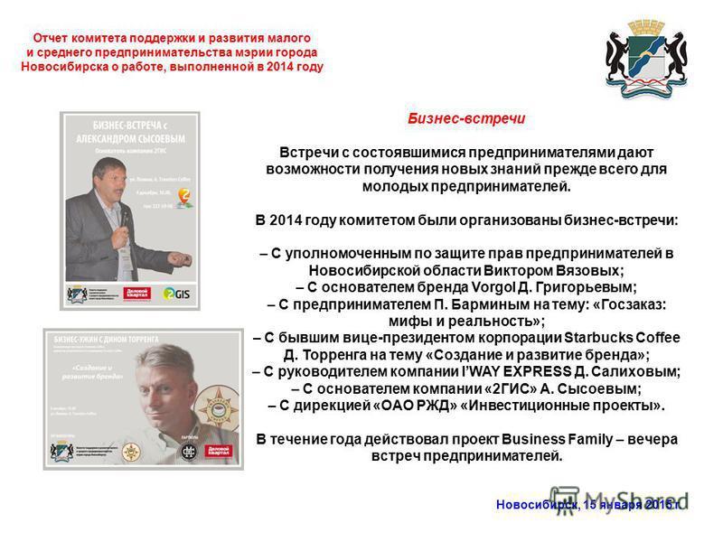 Отчет комитета поддержки и развития малого и среднего предпринимательства мэрии города Новосибирска о работе, выполненной в 2014 году Новосибирск, 15 января 2015 г. Бизнес-встречи Встречи с состоявшимися предпринимателями дают возможности получения н