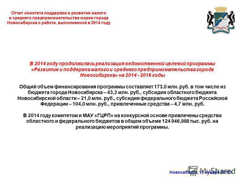 Отчет комитета поддержки и развития малого и среднего предпринимательства мэрии города Новосибирска о работе, выполненной в 2014 году Новосибирск, 15 января 2015 г. В 2014 году продолжилась реализация ведомственной целевой программы «Развитие и подде