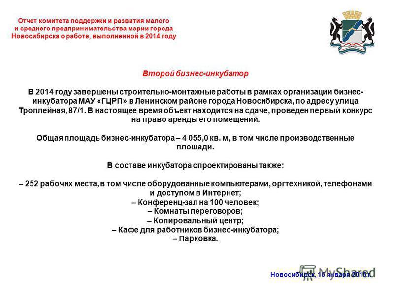 Отчет комитета поддержки и развития малого и среднего предпринимательства мэрии города Новосибирска о работе, выполненной в 2014 году Новосибирск, 15 января 2015 г. Второй бизнес-инкубатор В 2014 году завершены строительно-монтажные работы в рамках о