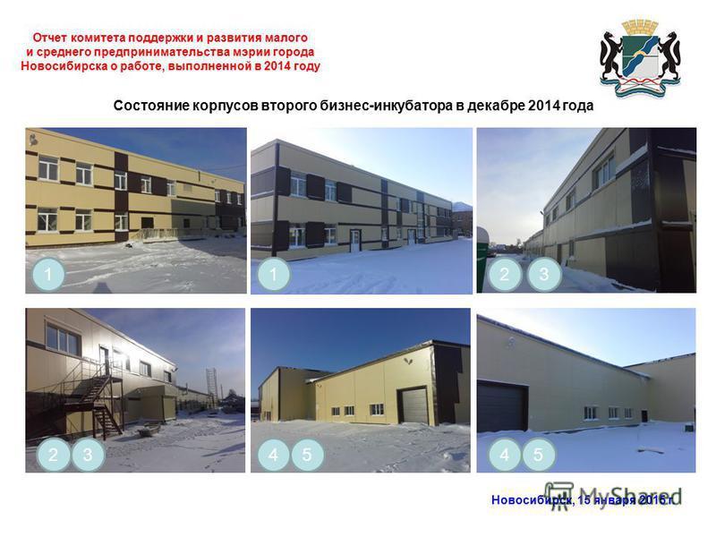 Отчет комитета поддержки и развития малого и среднего предпринимательства мэрии города Новосибирска о работе, выполненной в 2014 году Новосибирск, 15 января 2015 г. 1123 234545 Состояние корпусов второго бизнес-инкубатора в декабре 2014 года
