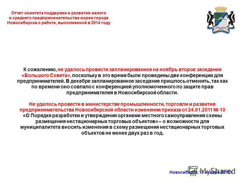 Отчет комитета поддержки и развития малого и среднего предпринимательства мэрии города Новосибирска о работе, выполненной в 2014 году Новосибирск, 15 января 2015 г. К сожалению, не удалось провести запланированное на ноябрь второе заседание «Большого
