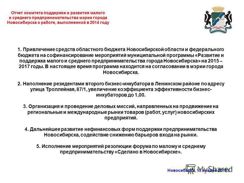 Отчет комитета поддержки и развития малого и среднего предпринимательства мэрии города Новосибирска о работе, выполненной в 2014 году Новосибирск, 15 января 2015 г. 1. Привлечение средств областного бюджета Новосибирской области и федерального бюджет