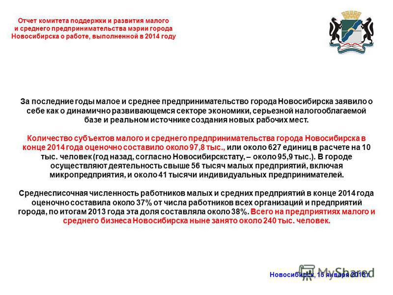 Отчет комитета поддержки и развития малого и среднего предпринимательства мэрии города Новосибирска о работе, выполненной в 2014 году Новосибирск, 15 января 2015 г. За последние годы малое и среднее предпринимательство города Новосибирска заявило о с