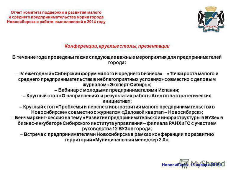 Отчет комитета поддержки и развития малого и среднего предпринимательства мэрии города Новосибирска о работе, выполненной в 2014 году Новосибирск, 15 января 2015 г. Конференции, круглые столы, презентации В течение года проведены также следующие важн
