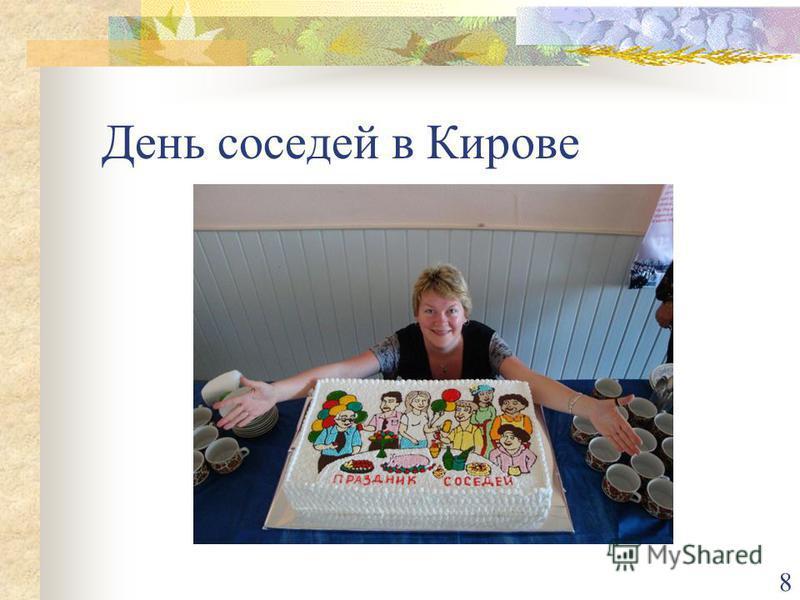 День соседей в Кирове 8