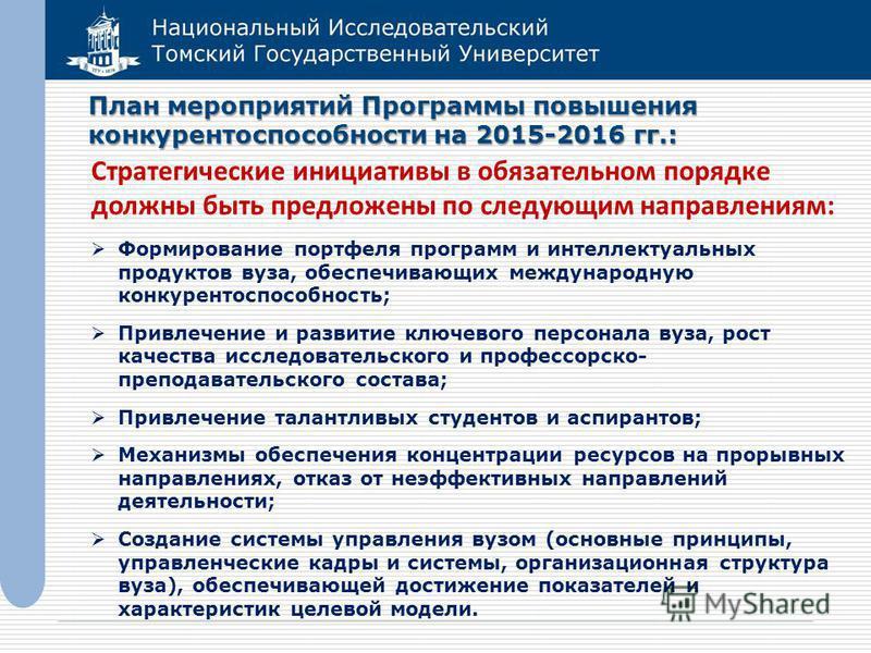 Национальный Исследовательский Томский Государственный Университет План мероприятий Программы повышения конкурентоспособности на 2015-2016 гг.: Стратегические инициативы в обязательном порядке должны быть предложены по следующим направлениям: Формиро