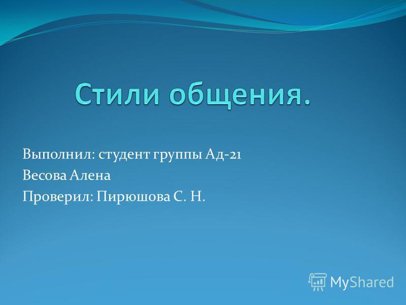 Выполнил: студент группы Ад-21 Весова Алена Проверил: Пирюшова С. Н.