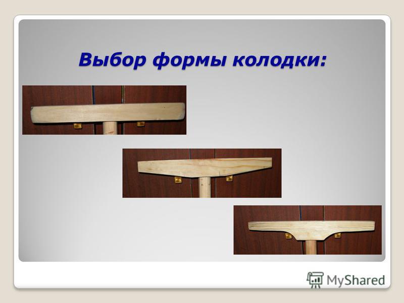 Обоснование выбора породы древесины Обоснование выбора породы древесины Выбор породы древесины проводится с учетом условий эксплуатации изделия. Для изготовления колодки швабры выбирается прочная и влагоустойчивая порода древесины. Из-за наличия смол