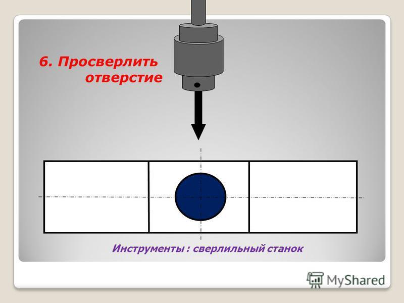 5. Разметить отверстие Инструменты : линейка, карандаш.
