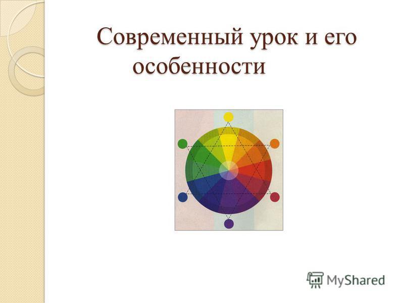 Современный урок и его особенности Современный урок и его особенности