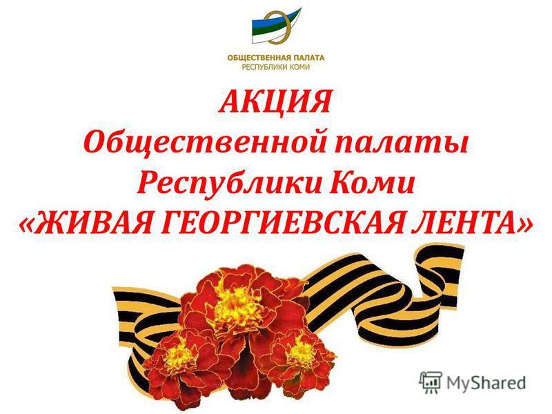 АКЦИЯ Общественной палаты Республики Коми «ЖИВАЯ ГЕОРГИЕВСКАЯ ЛЕНТА»