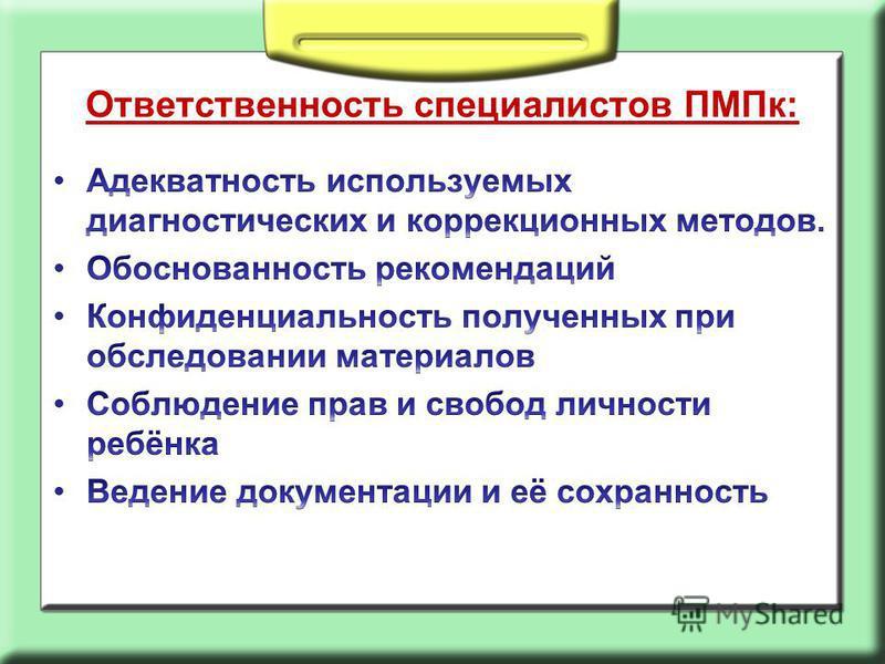 Ответственность специалистов ПМПк: