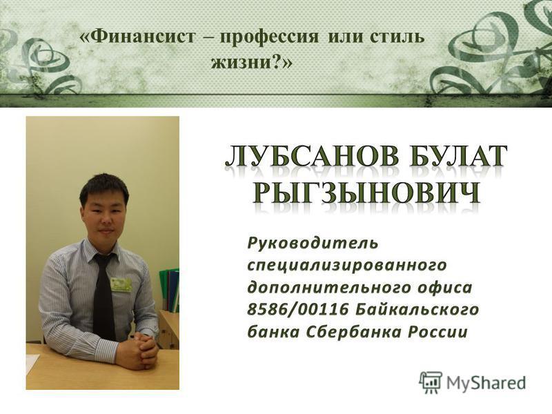 «Финансист – профессия или стиль жизни?»