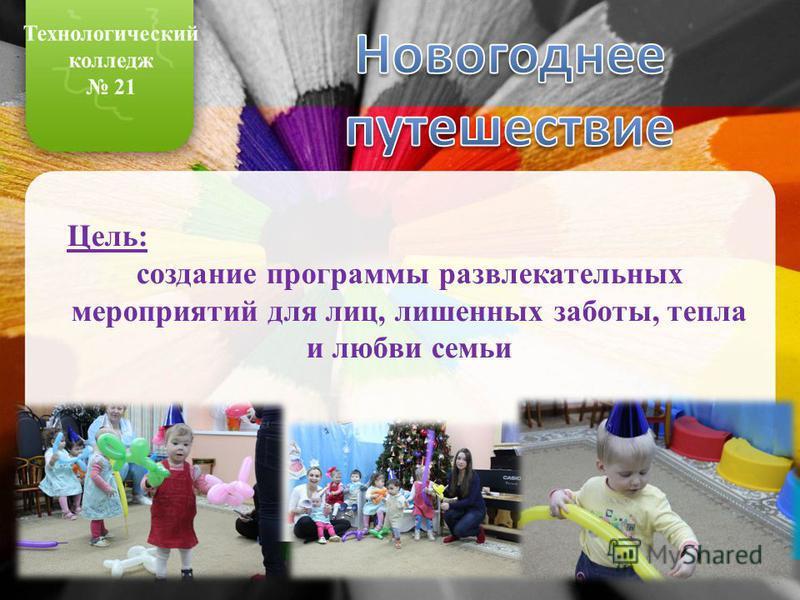 Цель: создание программы развлекательных мероприятий для лиц, лишенных заботы, тепла и любви семьи