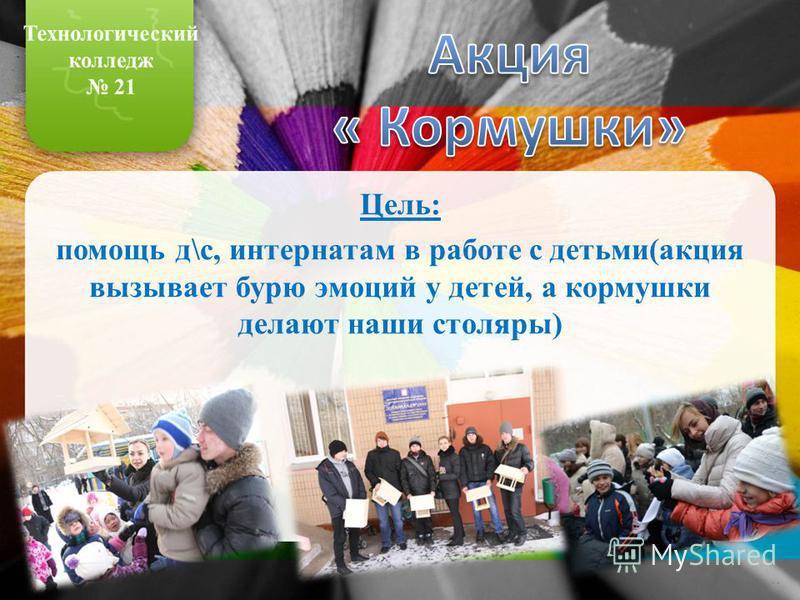 Цель: помощь д\с, интернатам в работе с детьми(акция вызывает бурю эмоций у детей, а кормушки делают наши столяры)