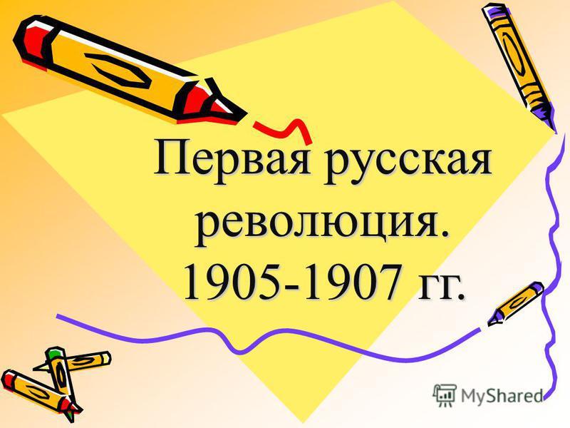 Первая Революция В России Краткое Содержание