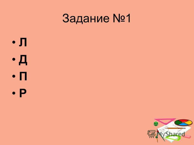 Задание 1 Л Д П Р