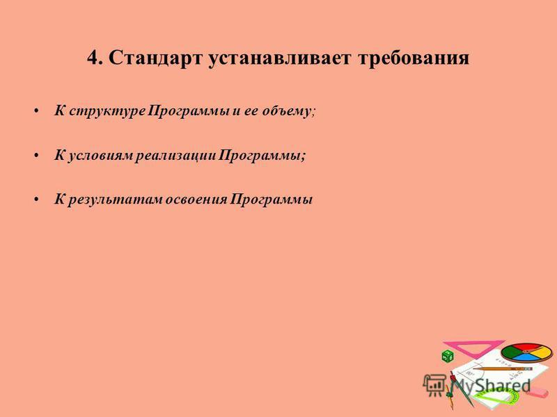 4. Стандарт устанавливает требования К структуре Программы и ее объему; К условиям реализации Программы; К результатам освоения Программы