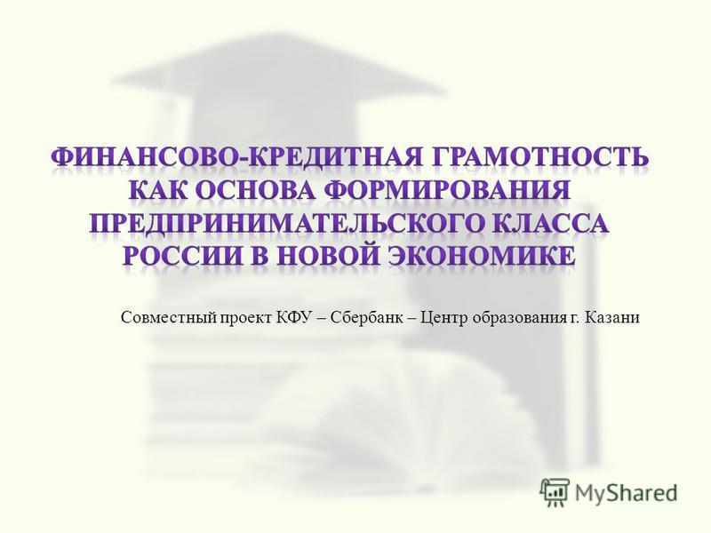 Совместный проект КФУ – Сбербанк – Центр образования г. Казани