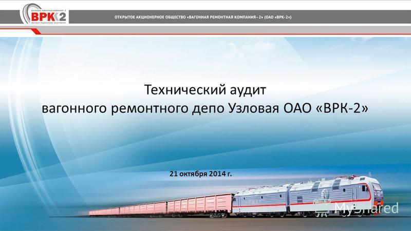 21 октября 2014 г. Технический аудит вагонного ремонтного депо Узловая ОАО «ВРК-2»