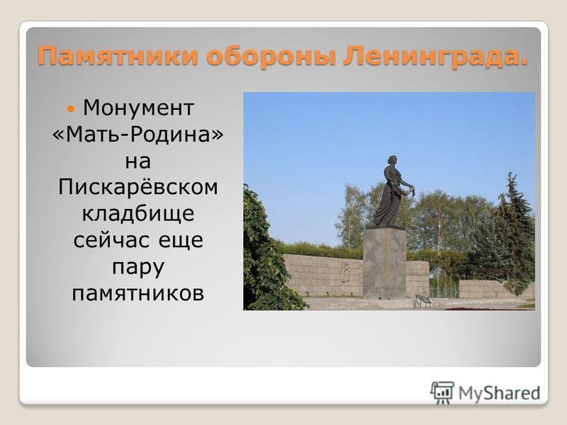 Памятники обороны Ленинграда. Монумент «Мать-Родина» на Пискарёвском кладбище сейчас еще пару памятников