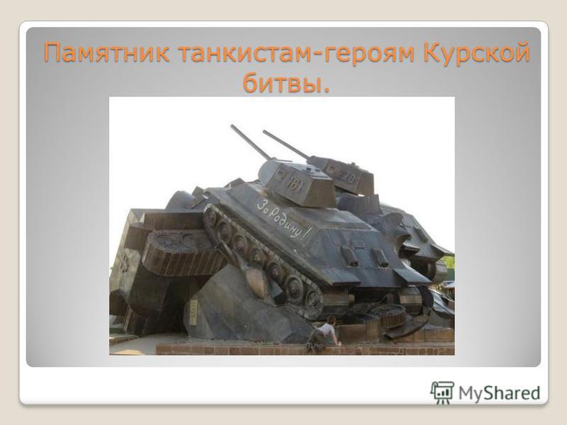 Памятник танкистам-героям Курской битвы.