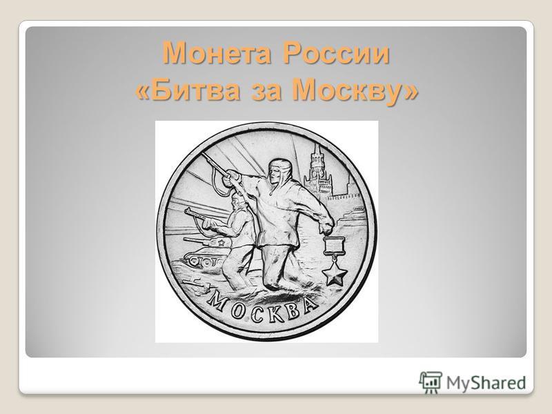 Монета России «Битва за Москву»