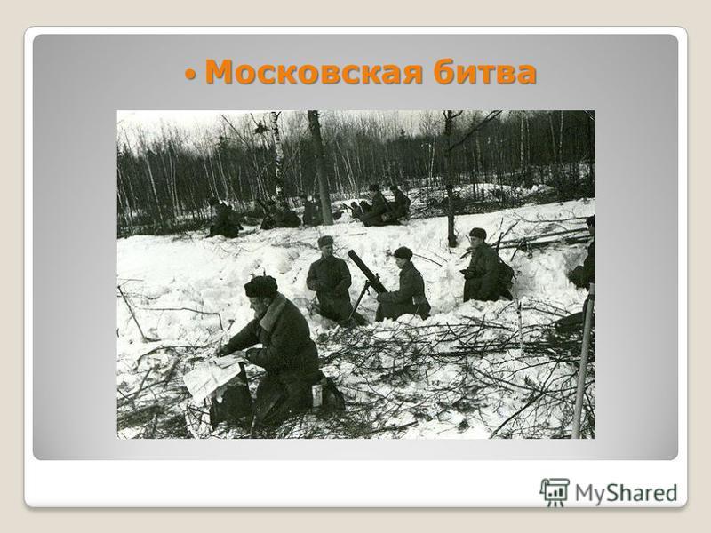 Московская битва Московская битва