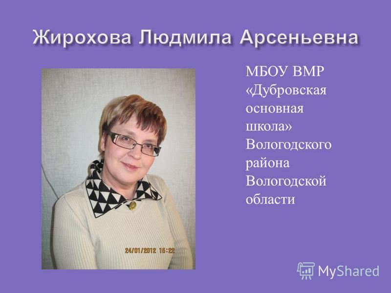 МБОУ ВМР « Дубровская основная школа » Вологодского района Вологодской области