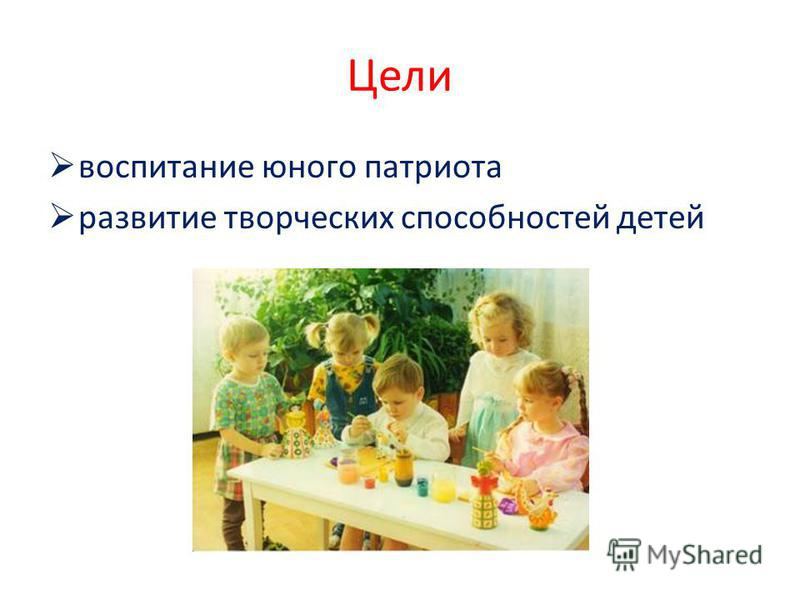 Цели воспитание юного патриота развитие творческих способностей детей