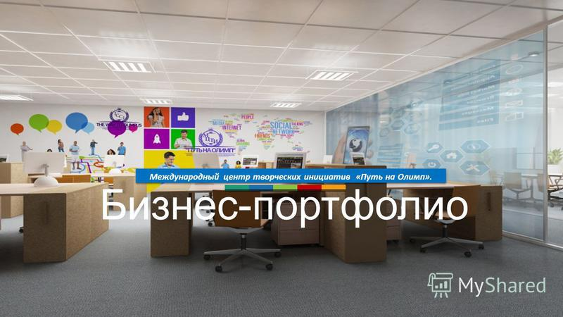 Бизнес-портфолио Международный центр творческих инициатив «Путь на Олимп».