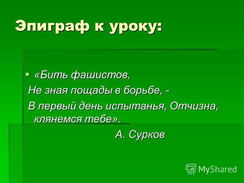 Тема урока: Начальный период Великой Отечественной войны (лето- осень 1941 г.).