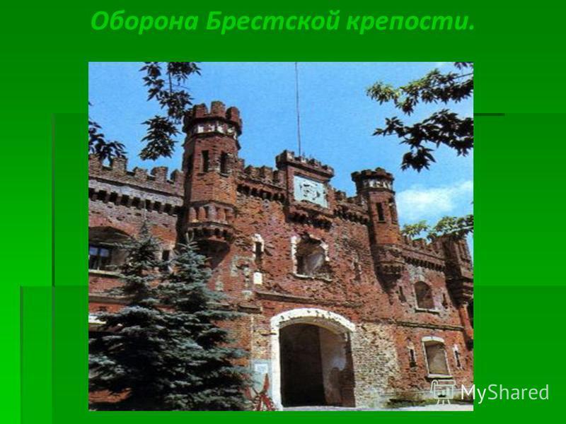 11 дней держалась пограничная застава лейтенанта А.В.Лопатина.